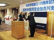 加古川支部総会を盛大に開催