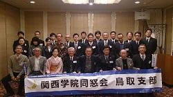 平成25年度関西学院同窓会鳥取支部総会