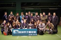 高林猛虎会 2月9日開催