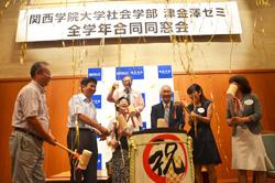 社会学部・津金澤ゼミ全学年合同同窓会 2014年8月23日
