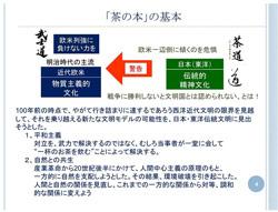 関学茶道部如月会・第68回定期総会