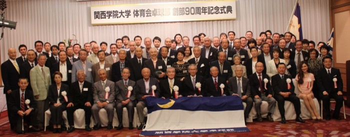 「体育会卓球部創部90周年記念式典に参加して