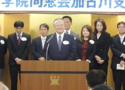 加古川支部総会