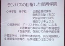 神戸支部総会