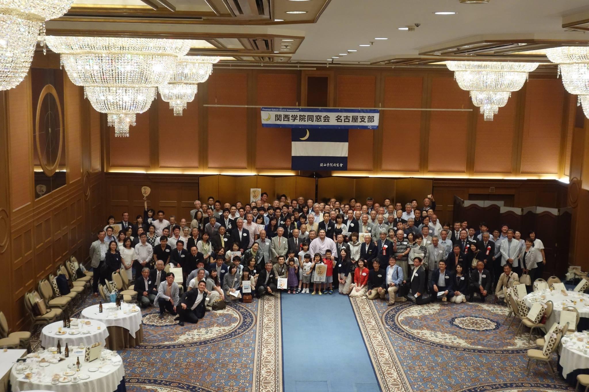 『【盛会】2017年度名古屋支部総会@名古屋観光ホテル』