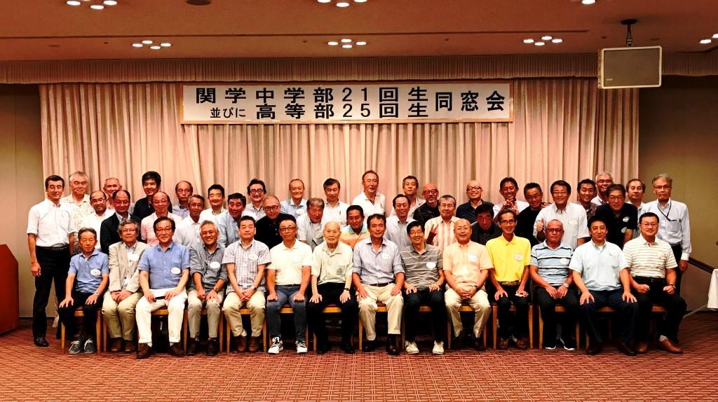 関西学院中学部21回生並びに高等部25回生同窓会
