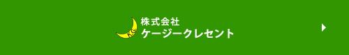 株式会社ケージークレセント