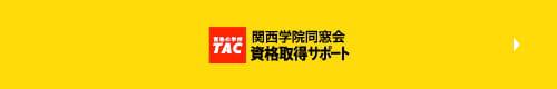 関西学院同窓会資格取得サポート