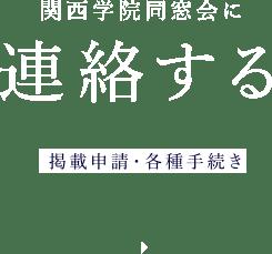 関西学院同窓会に連絡する(掲載申請・各種手続き)