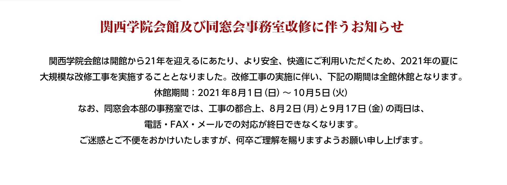 関西学院会館および同窓会事務室改修に伴うお知らせ