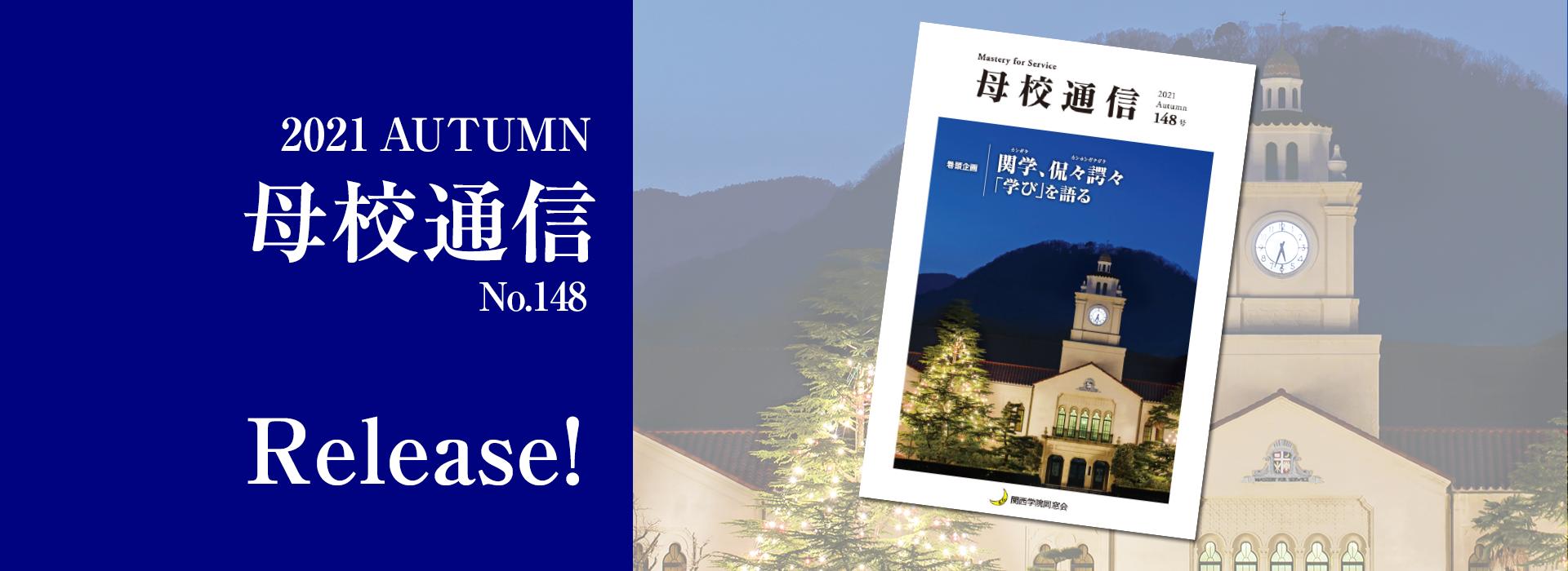 2021 Autumn 母校通信 No.148 Release!
