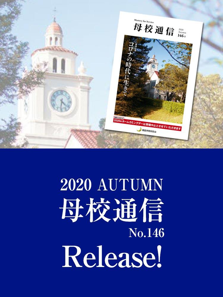2020AUTUMN 母校通信 No.146 Release!