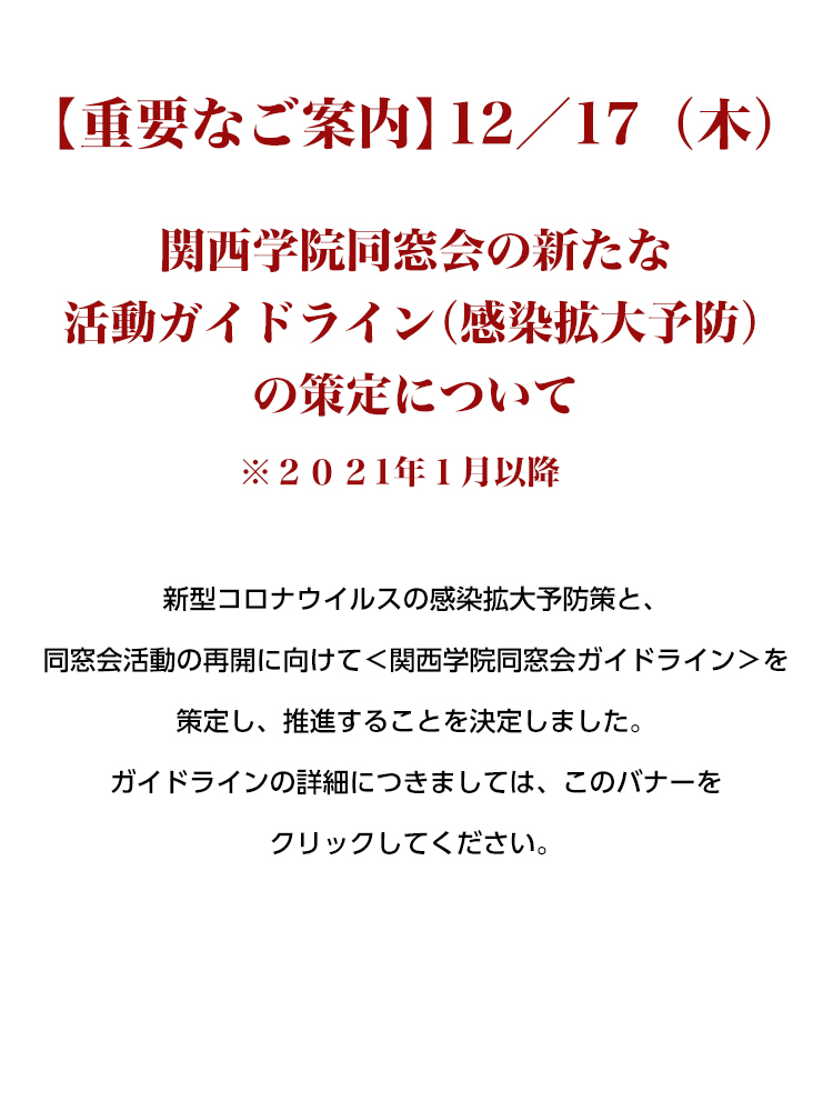 【重要なご案内】12/17(木)関西学院同窓会の新たな活動ガイドライン(感染拡大予防)の策定について