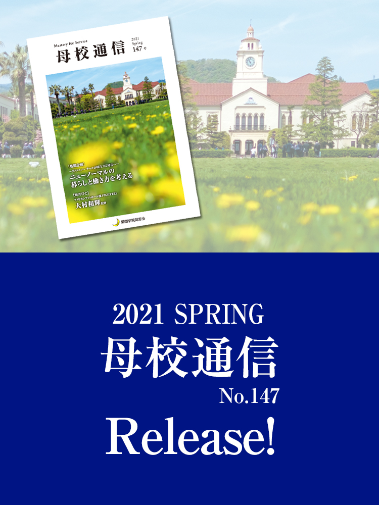 2021 SPRING 母校通信 No.147 Release!