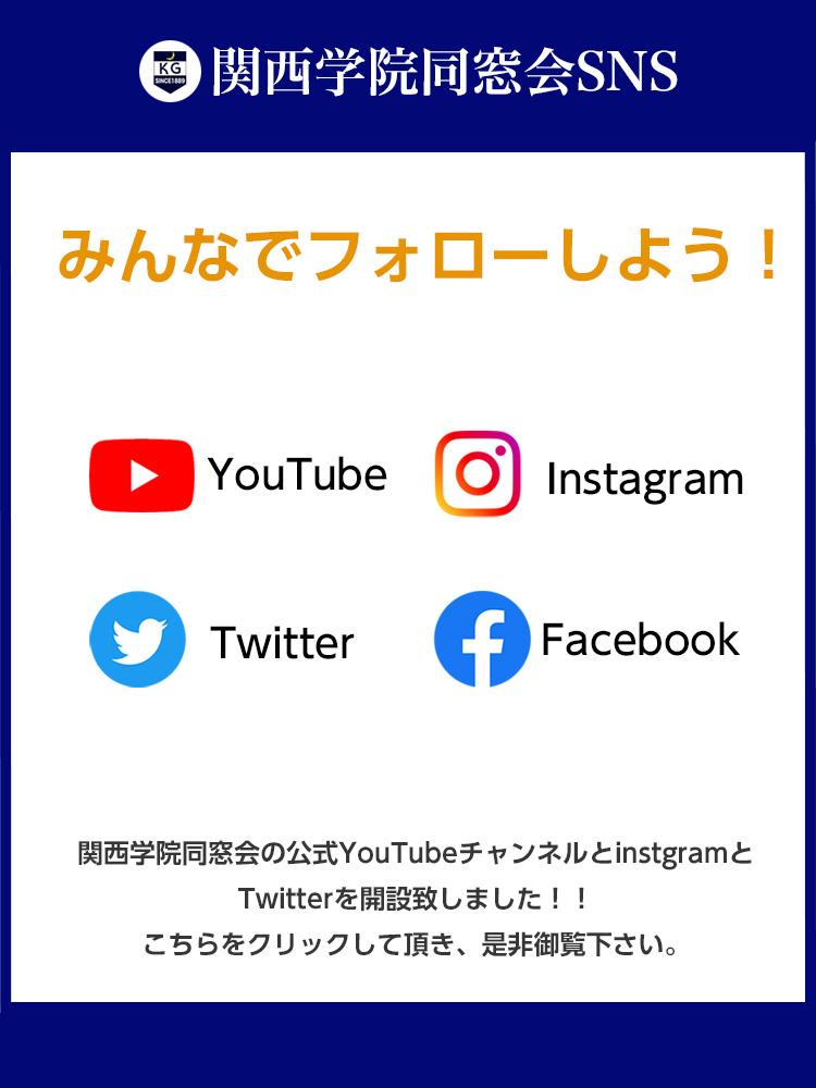 関西学院同窓会SNS みんなでフォローしよう!