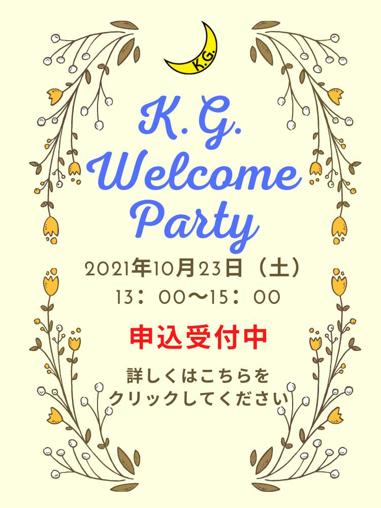 K.G.ウェルカムパーティ2021開催のお知らせ