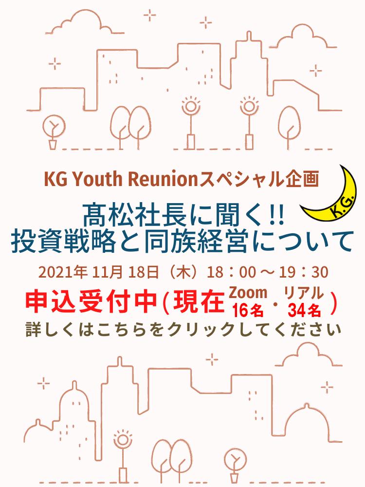 KG Youth Reunionスペシャル企画 髙松社長に聞く!!投資戦略と同族経営について