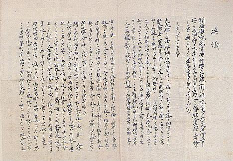大学昇格決議文/1919(T8)