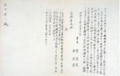 戦災相互扶助協力依頼書/1945(S20).6.12