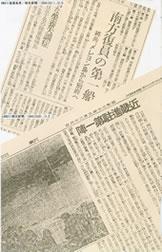 朝日新聞/1945(S20).10.2・9.26