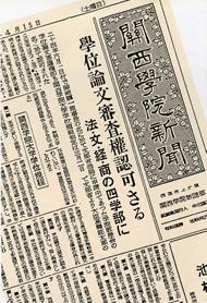 関西学院新聞/1950(S25).4.15