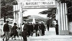 創立70周年記念祭/1959(S34).11.2
