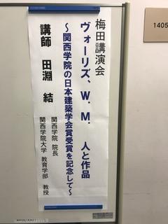 梅田講演会 「ヴォーリズ,W.M. 人と作品 ~関西学院の日本建築学会賞受賞を記念して~」