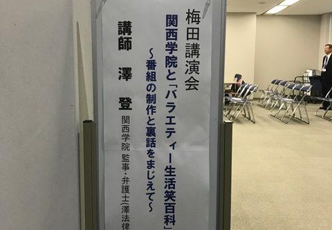梅田講演会 『関西学院と「バラエティー生活笑百科」と私~番組の制作と裏話をまじえて~』