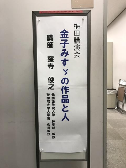 梅田講演会 梅田講演会『金子みすゞの作品と人』