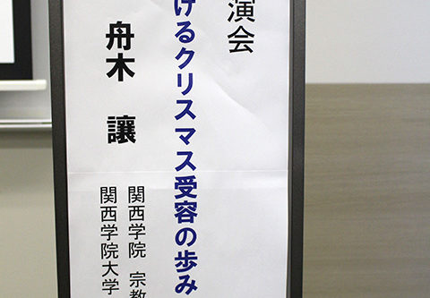 梅田講演会 『日本におけるクリスマス受容の歩みを振り返る』