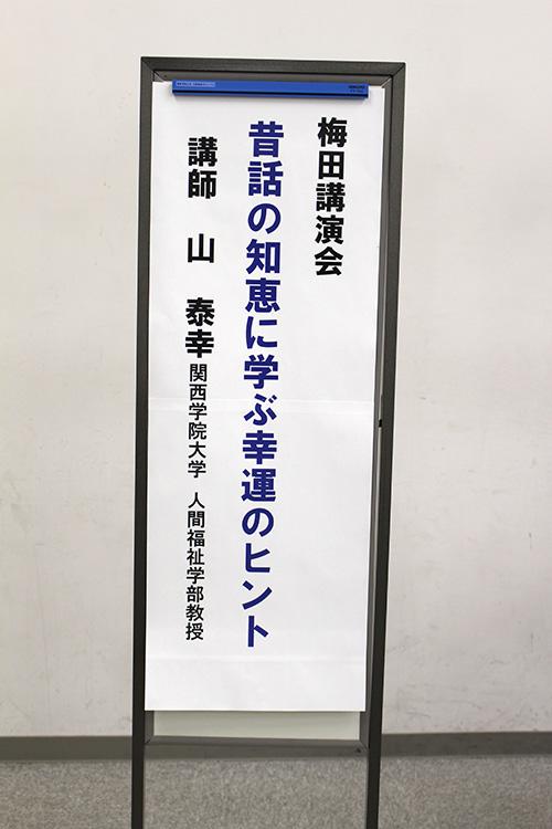 梅田講演会 『昔話の知恵に学ぶ幸運のヒント』