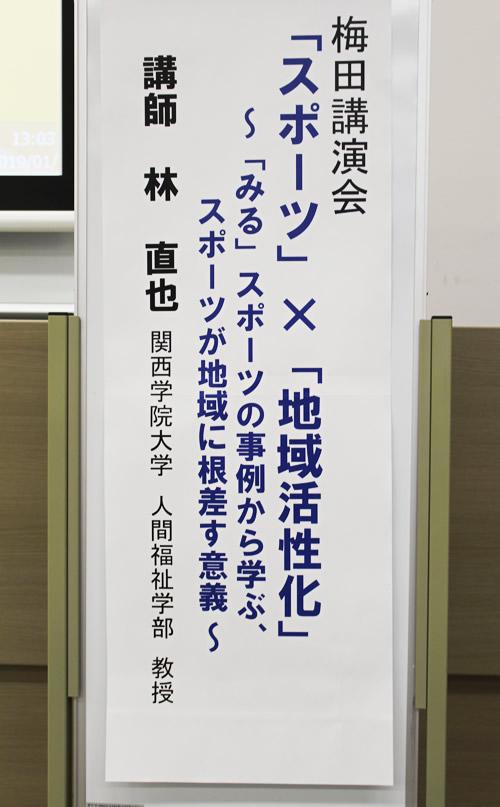 梅田講演会「スポーツ」×「地域活性化」  ~「みる」スポーツの事例から学ぶ、スポーツが地域に根差す意義~