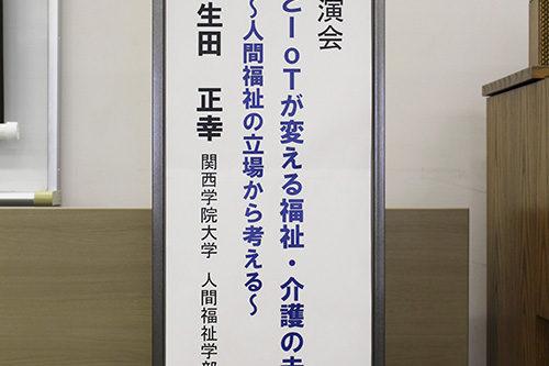 梅田講演会 AIとIoTが変える福祉・介護の未来 ~ 人間福祉の立場から考える ~