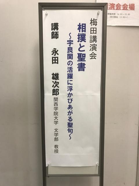 梅田講演会 「相撲と聖書 ~宇良関の活躍に浮かびあがる聖句~」