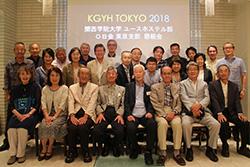 KGYH OB会 東京支部 懇親会 10月6日開催