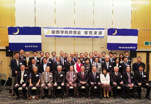関西学院同窓会 平成30年度 滋賀支部総会・懇親会