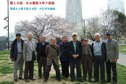 第19回 KG東京3中7高会(中学部3回生・高等部7回生)