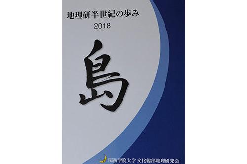 第14回地理研究会OB会