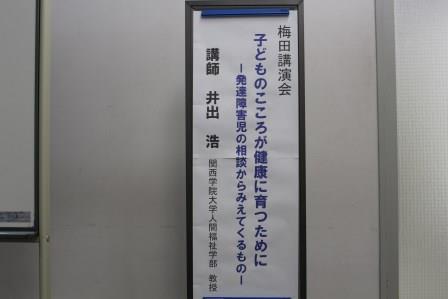 梅田講演会 「子どものこころが健康に育つために-発達障害児の相談からみえてくるもの-」
