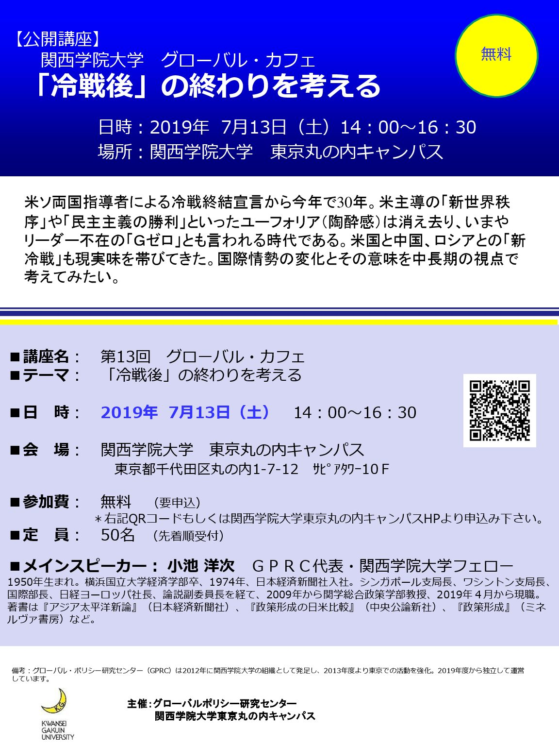 【公開講座】関西学院大学 グローバル・カフェ「冷戦後」の終わりを考える