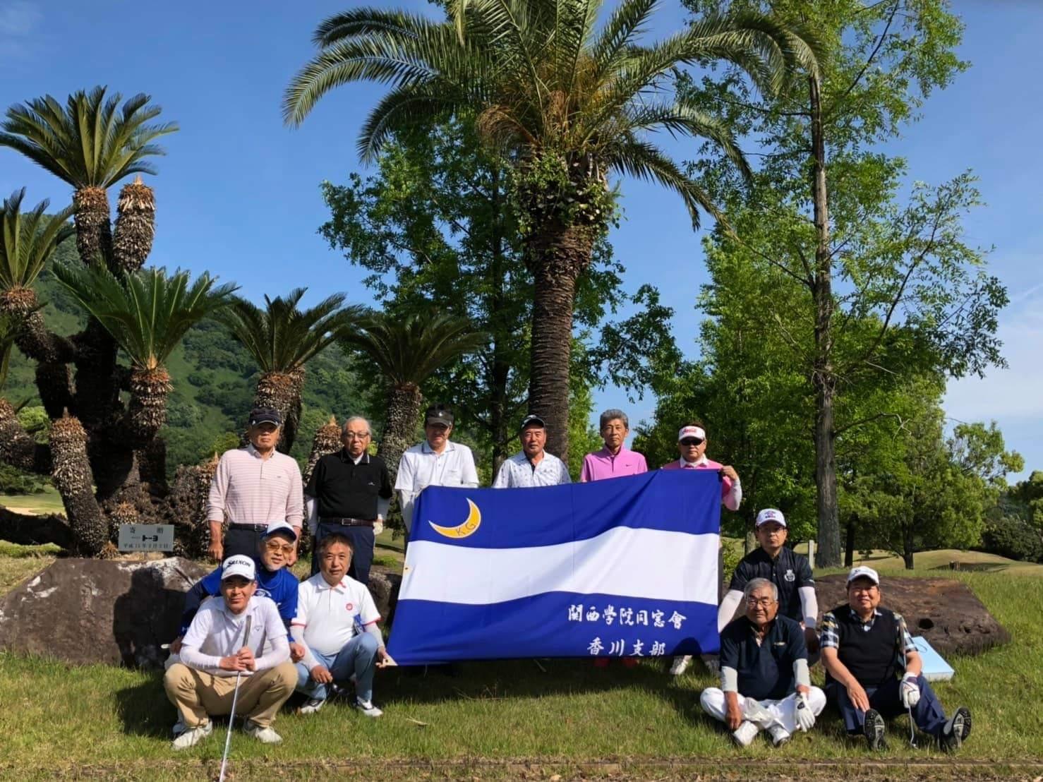 香川支部 第24回 香川支部ゴルフコンペ