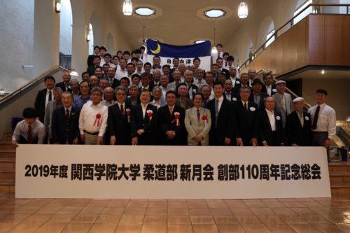 柔道部新月会「創部110周年」を祝う