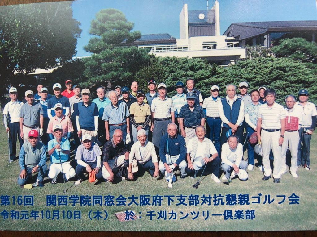 大阪府下支部対抗ゴルフ
