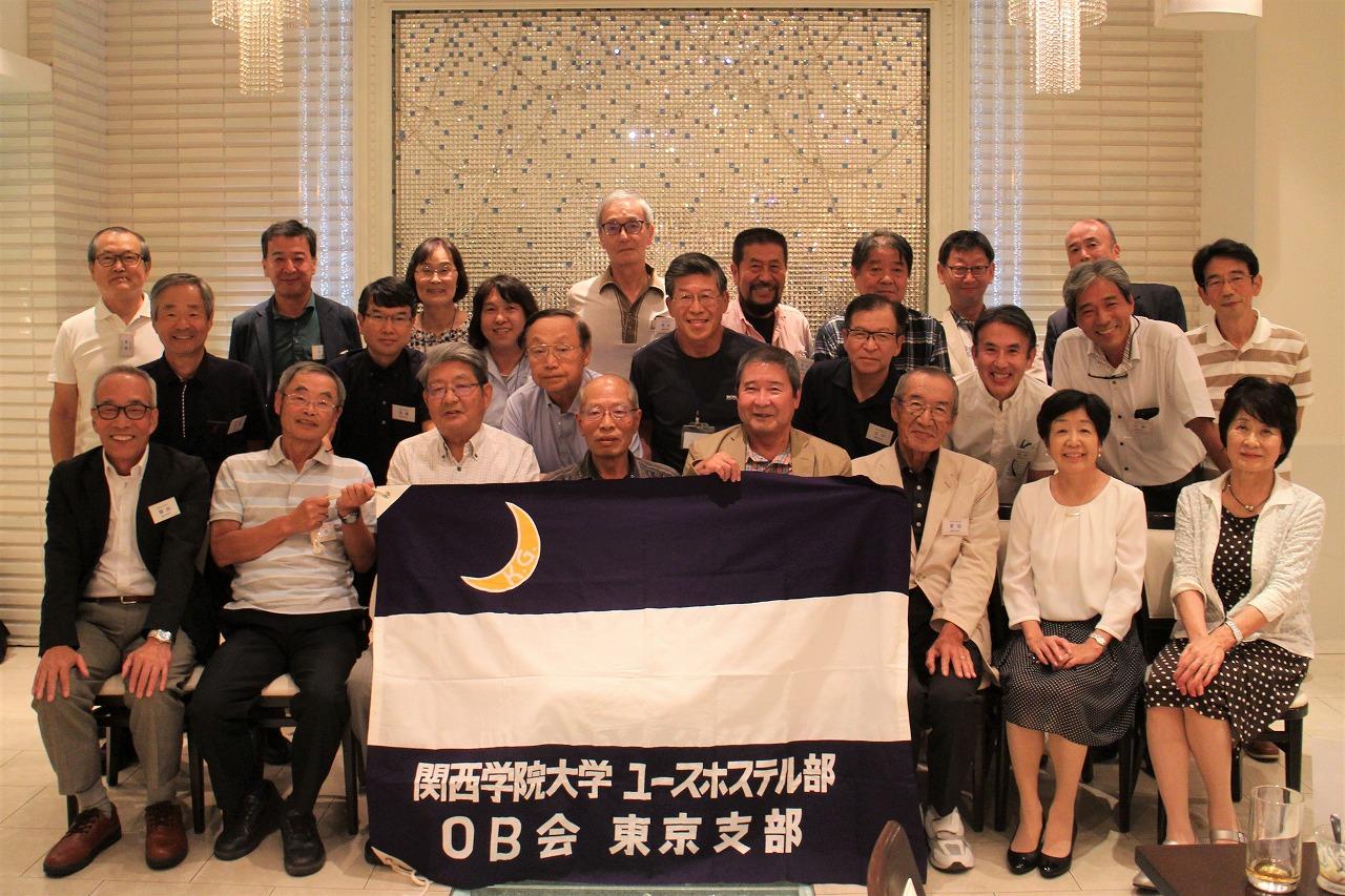 KGYH(関西学院大学ユースホステル部)OB会東京支部