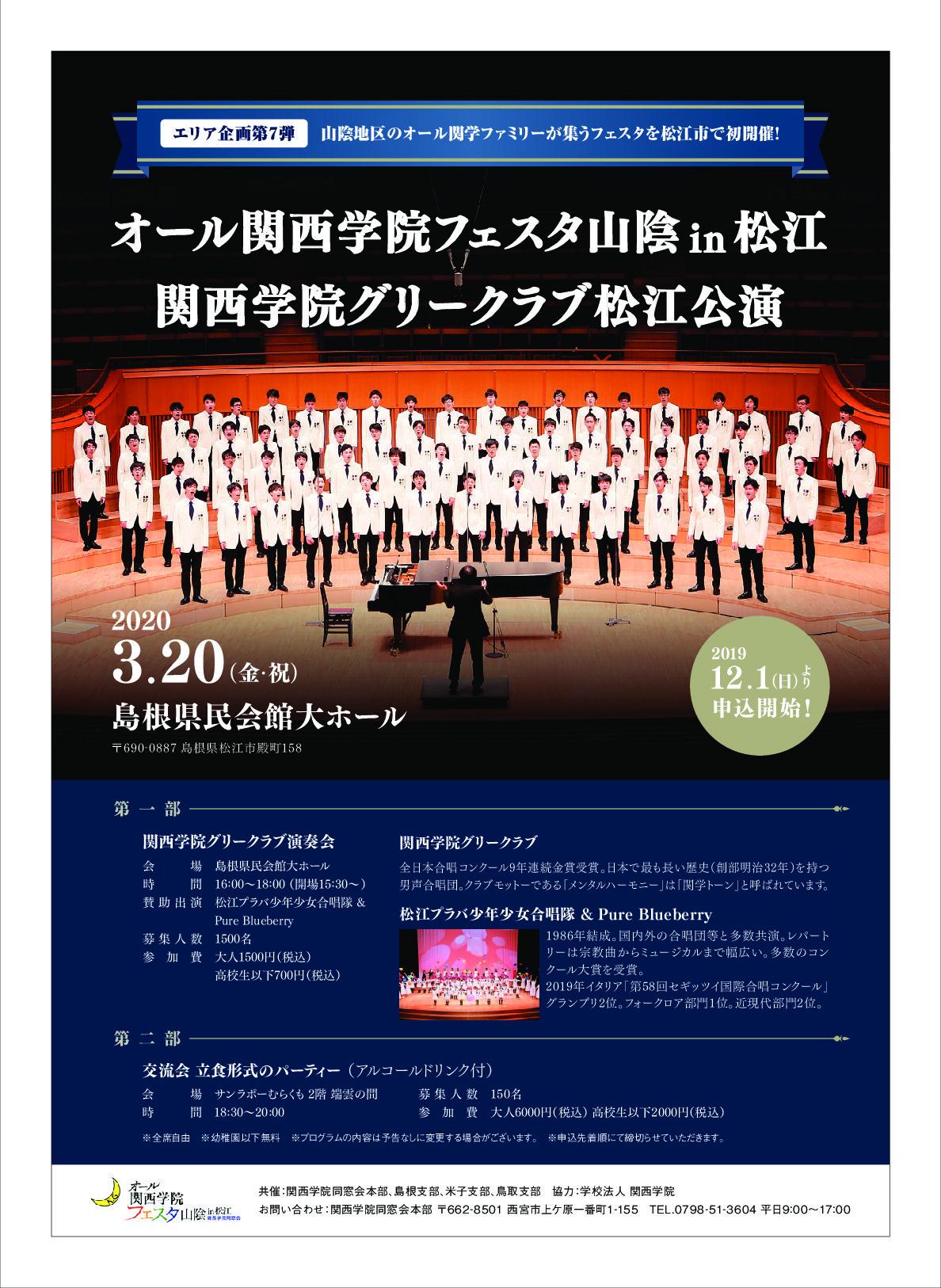 【開催中止】「オール関西学院フェスタ山陰in松江」について