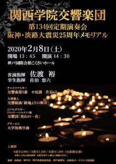 関西学院交響楽団 第134回定期演奏会 阪神・淡路大震災25周年メモリアル