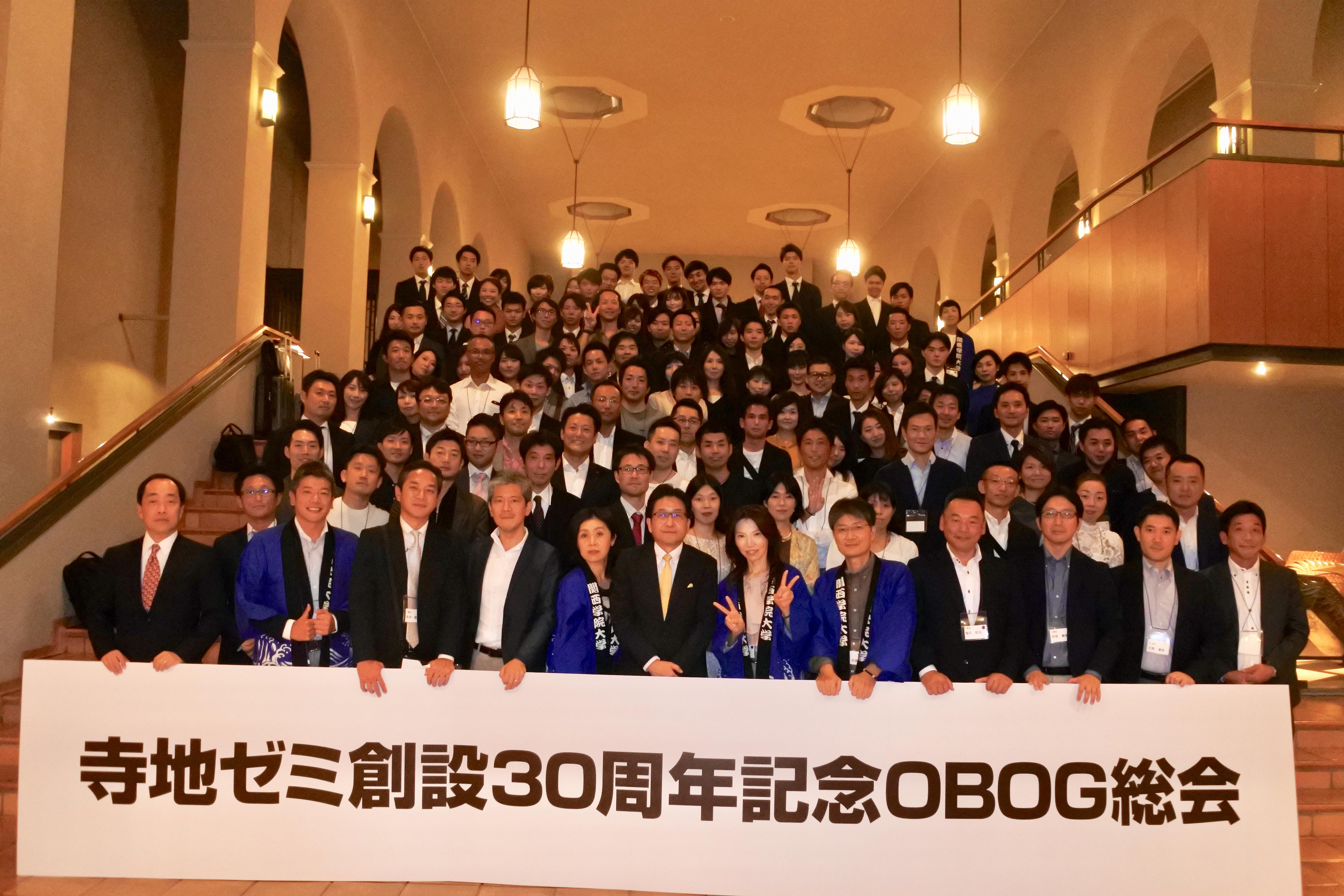 商学部寺地ゼミ創設30周年記念OBOG総会