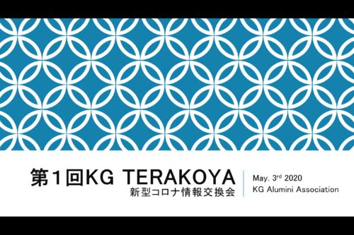 KG North America第1回KG Terakoya(寺子屋)開催