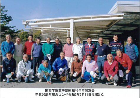 関西学院高等部昭和46年卒同窓会 卒業50周年記念ゴルフ大会