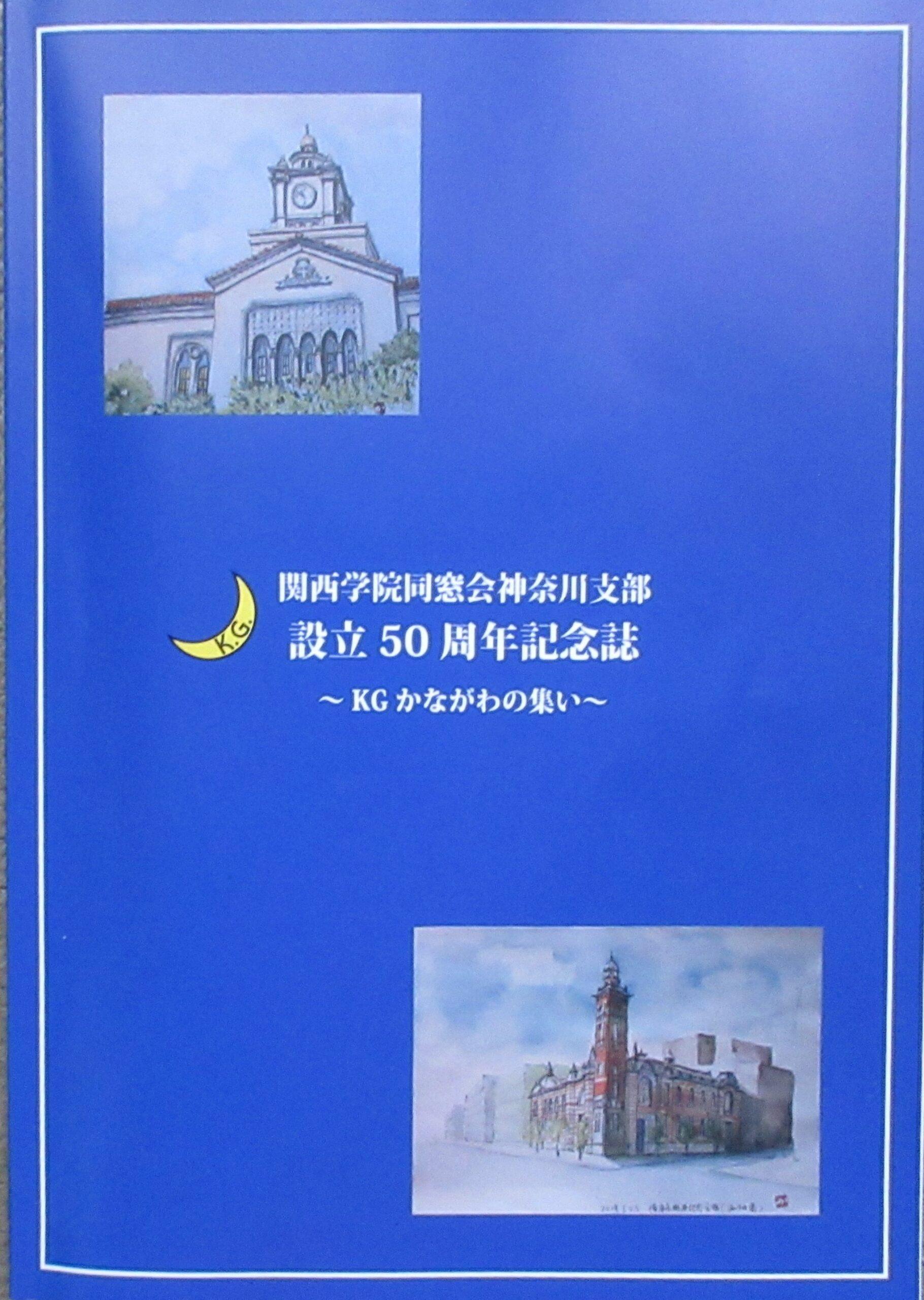 神奈川支部設立50周年記念誌の発行